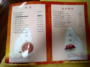 menu 3 restaurante Hui Feng Zaragoza